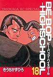 BE-BOP-HIGHSCHOOL(18) (ヤンマガKCスペシャル)