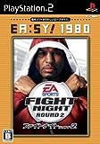 EA:SY! 1980 ファイトナイト ラウンド2