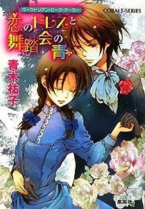 恋のドレスと舞踏会の青—ヴィクトリアン・ローズ・テーラー (コバルト文庫 あ 16-23)