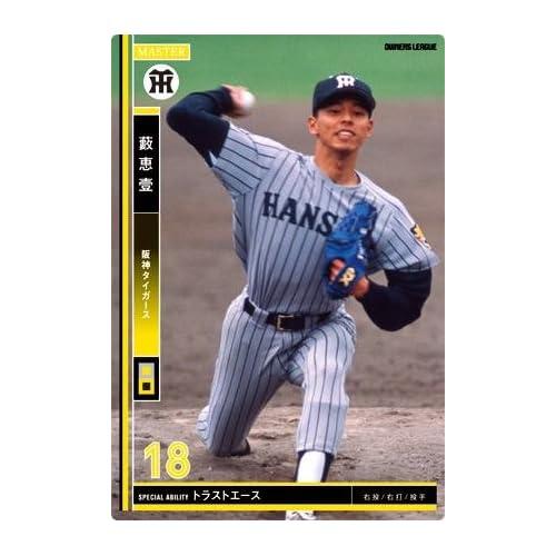 オーナーズリーグ 2013マスターズ OLM02 マスター MA藪恵壹 阪神タイガース
