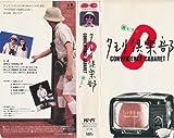 タモリ倶楽部THEビデオ [VHS]