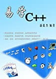 Easy C++(易学C++)