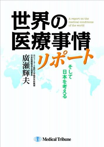 世界の医療事情リポート
