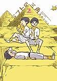 エジプトの三角(2) (アクションコミックス(月刊アクション))