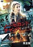 ノー・セカンドチャンス DVD-BOX -