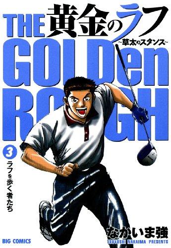 黄金のラフ(3) (ビッグコミックス)