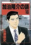 加治隆介の議(18) (ミスターマガジンKC)