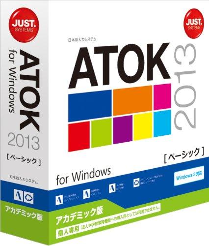 ATOK 2013 for Windows [ベーシック] アカデミック版