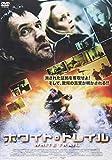 ホワイト・トレイル [DVD]