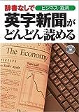 辞書なしで英字新聞がどんどん読める ビジネス・経済 (CD BOOK)