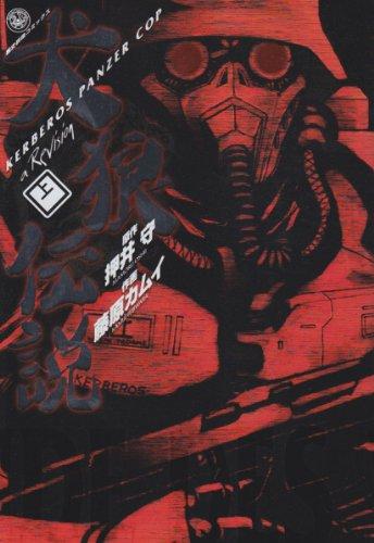 犬狼伝説 上—KERBEROS PANZER COP a Rev (歴史群像コミックス)