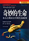 Wonderful Life: The Burgess Shale and the Nature of History (Chinese Edition)