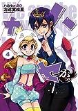 ハカセがっ!! 4 (シルフコミックス 31-4)