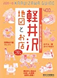 軽井沢 地図とお店09-10