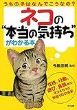 ネコの本当の気持ちがわかる本
