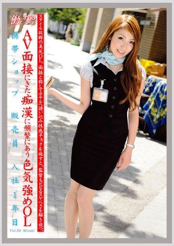 働くオンナ 53 [DVD]