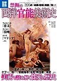 禁断の西洋官能美術史 (別冊宝島 1947 スタディー)