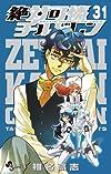 絶対可憐チルドレン 31 (少年サンデーコミックス)