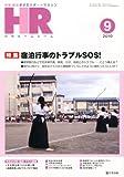 月刊 ホームルーム 2010年 09月号 [雑誌]