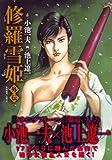 修羅雪姫・外伝 (キングシリーズ)