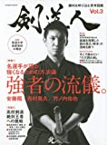 剣道人 Vol.3 (COSMIC MOOK)