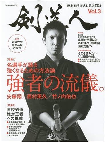 剣道人Vol.3