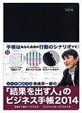 美崎栄一郎の「結果を出す人」のビジネス手帳2014