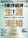 週刊東洋経済 2016年5月14日 [雑誌]