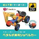 組立不要 乗用玩具 ペダル式 足こぎ 乗用カー ショベルカー 働く車