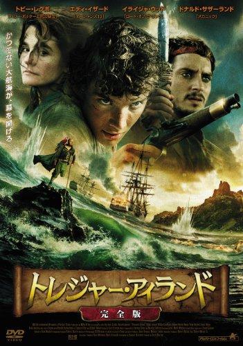 トレジャー・アイランド(完全版) [DVD]