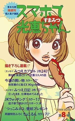スマホで光恵ちゃん 2014年1月28日 第8号