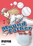 マウンドファーザー 5 (ビッグ コミックス)