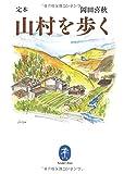 定本 山村を歩く (ヤマケイ文庫)
