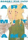 ARAMITAMA(2) (マガジンエッジKC)
