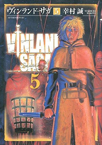 ヴィンランド・サガ(5) (アフタヌーンコミックス)