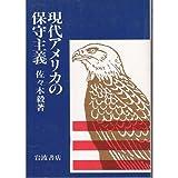 img - for Gendai Amerika no hoshu shugi (Japanese Edition) book / textbook / text book