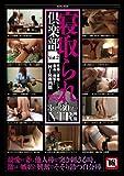寝取られ倶楽部・2 (SANWA MOOK)