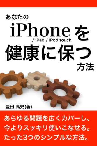 あなたの iPhone / iPad / iPod touch を健康に保つ方法