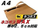 新【50枚】 A4 ネコポスMAXサイズ 厚み2.5cm対応 梱包箱