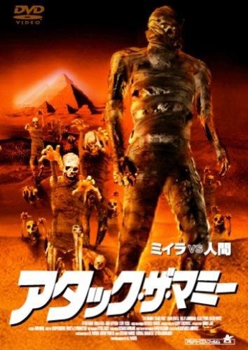 アタック・ザ・マミー [DVD]