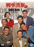 刑事貴族2 DVD-BOXI