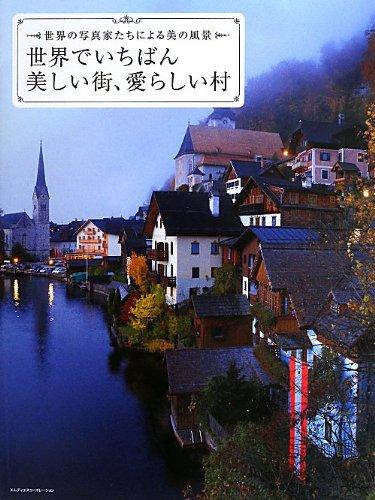 世界でいちばん美しい街、愛らしい村 世界の写真家たちによる美の風景