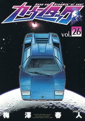 カウンタック 26 (ヤングジャンプコミックス)