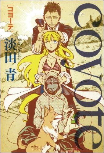 coyote(淡田青 短編集) (ヒーローズコミックス)