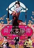 幕末太陽傳 デジタル修復版 DVD プレミアム・エディション -