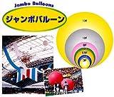 【バルーン】ジャンボバルーン 17フィート(510cm) 白  / お楽しみグッズ(紙風船)付きセット
