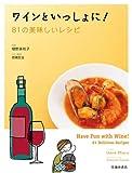 ワインといっしょに!81の美味しいレシピ