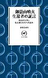 「ヤマケイ新書 御嶽山噴火 生還者の証言」販売ページヘ