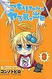 こもりちゃんはヤる気を出せ(3) (講談社コミックス)