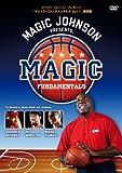 マジック・ジョンソン・プレゼンツ:「マジック・ファンダメンタルズ Vol.1」基礎編 [DVD]